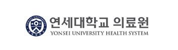 연세대학교 의료원
